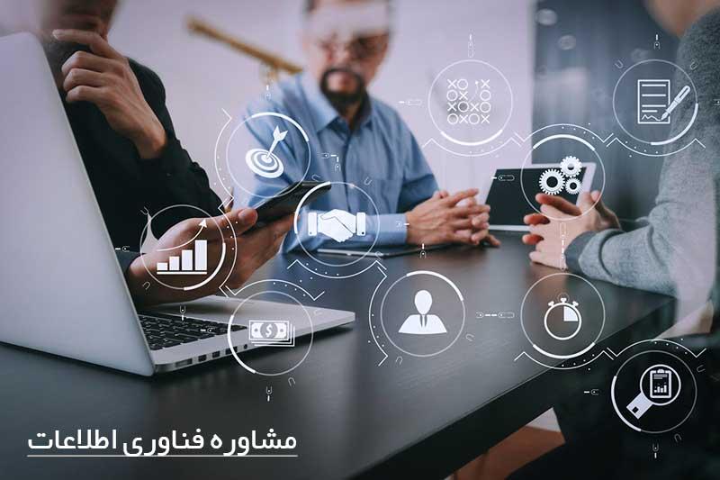 خدمات مشاوره فناوری اطلاعات