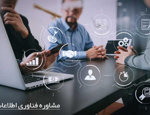 مشاوره فناوری اطلاعات IT