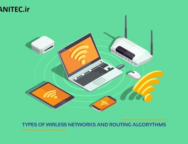 انواع شبکه های بی سیم