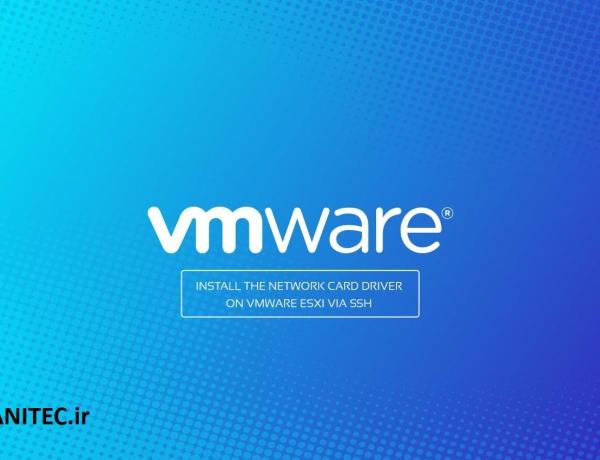 آموزش نصب کارت شبکه روی VMware ESXI از طریق SSH